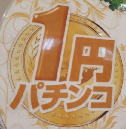 1円パチンコ札