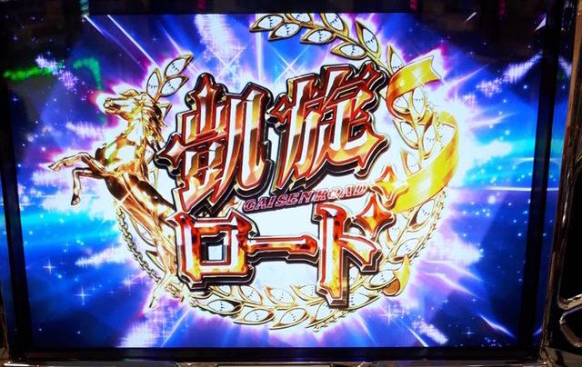 G1優駿倶楽部香港カップ勝利
