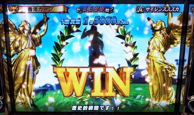 G1優駿倶楽部香港カップ