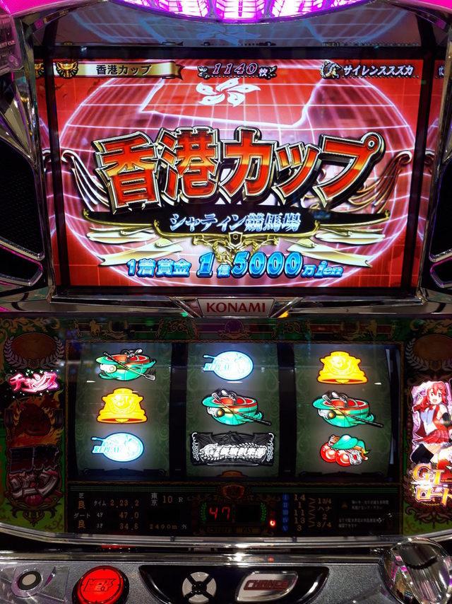 G1優駿倶楽部香港カップ強チャンス目