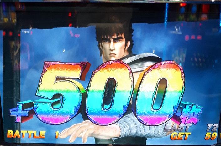 北斗の拳強敵+500枚
