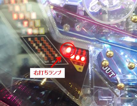 CR AKB48-3 誇りの丘右打ちランプ
