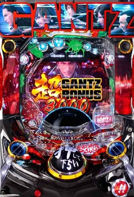 GANTZ:2(ガンツ2)