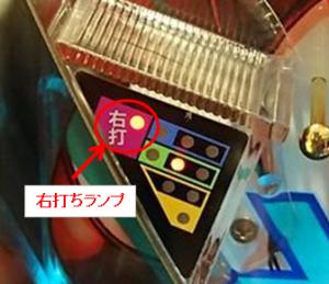 CR水戸黄門3右打ちランプ
