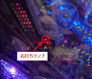 P新鬼武者 超・蒼剣右打ちランプ