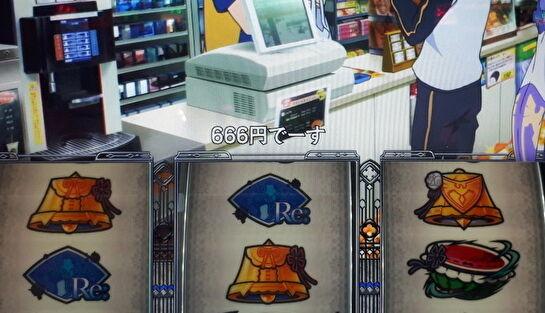 リゼロ666円