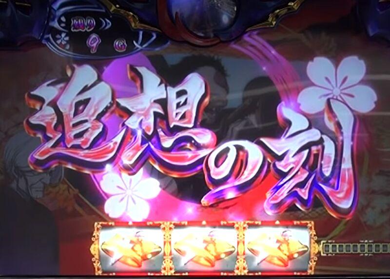 バジリスク絆2 勝ち方