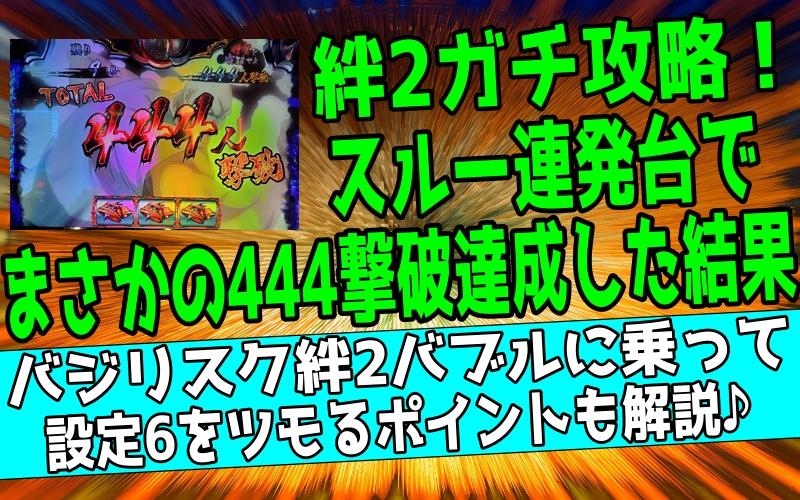 バジリスク絆2 設定4