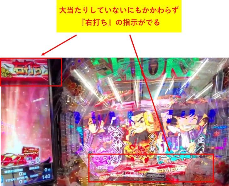 新・必殺仕置人TURBO遊タイム発動画像2